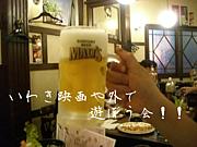 いわき映画や外で遊ぼう会!!