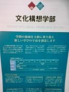2008年度 文化構想in早稲田