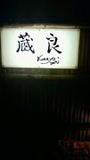 蔵良〜kurayoshi〜
