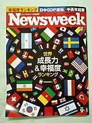 Newsweek 日本版