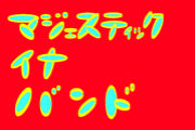 マジェスティック・イナ・バンド
