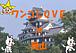 ワンコLOVE in 岡山