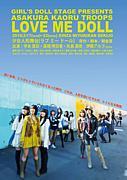 少女人形舞台「LOVE ME DOLL」