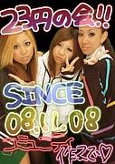 23円の会☆