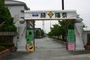 甲府南高校ソフトテニス部
