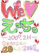 We LOVE 2H★。゚+.