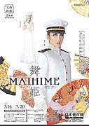 『舞姫』−MAIHIME−