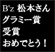 祝!B'z松本さんグラミー受賞!
