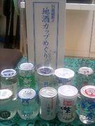 日本酒ナイト