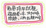 教員採用試験ver福岡県内