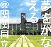 関関同立・京阪神の就活