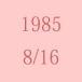 1985年8月16日生まれ
