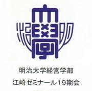 明治大学経営学部江崎ゼミ19期会