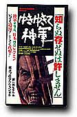 月刊ボルグ・ハン