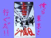 上・京・物・語〜2006〜