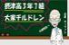 摂津高28期〜3年7組〜
