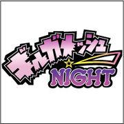 ★ギルガメッシュ NiGHT★