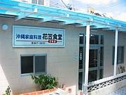 沖縄♡花笠食堂2号店