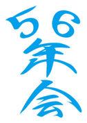 〜56年会〜