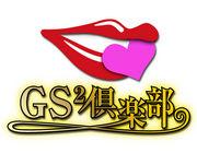 GS2倶楽部