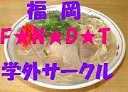 福岡県学外さーくるッ★FNDT
