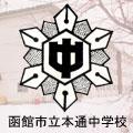 函館市立本通中学校