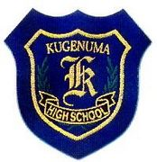 鵠沼女子高等学校