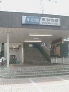 小田急江ノ島線東林間駅の集い