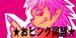 ★おピンク同盟★〜gayonly〜