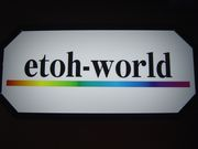 【etoh-world】