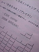 CSKつながり。