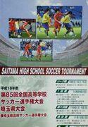 埼玉県高校サッカー情報掲示板