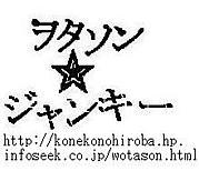 ヲタソン☆ジャンキー