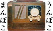 ウンボコマンボコのラジオ