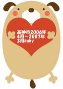 高砂市2006年4月〜2007年3月baby