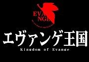エヴァンゲ王国