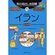 中央大学 ペルシャ語