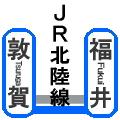 敦賀駅 - 福井駅