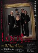 LOOT 〜薔薇と棺桶〜