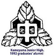 広島市立亀山中学校 1992年卒