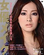モデル出身の女優