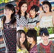 (4) 憧れ My STAR/℃-ute