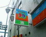 SHOP99『★☆ランチ☆★』