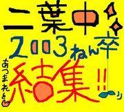二葉中学校☆2003年卒 結集!!