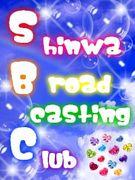 Shinwa Broadcasting Club