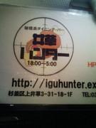 井草ハンター(´・ω・`)
