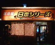 居酒屋 日本シリーズ