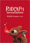 Rudolph / ルドルフ