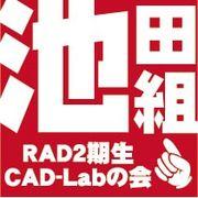 池田組 RAD2期生Cad-Labの会