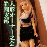 人形オーナー之会静岡支部